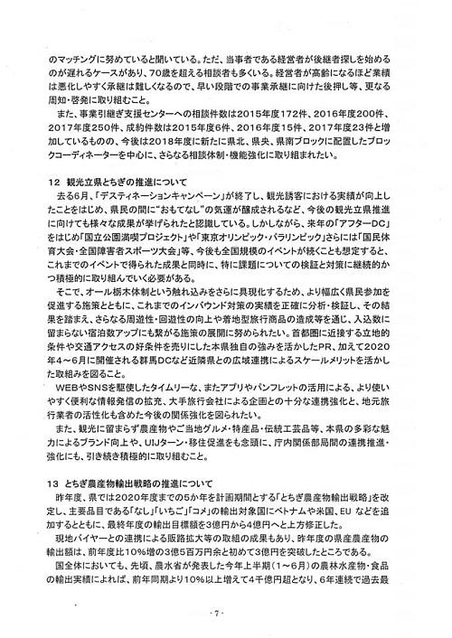 栃木県議会<民主市民クラブ>2018年度中間期 政策推進・予算化要望 知事に申し入れ!⑫