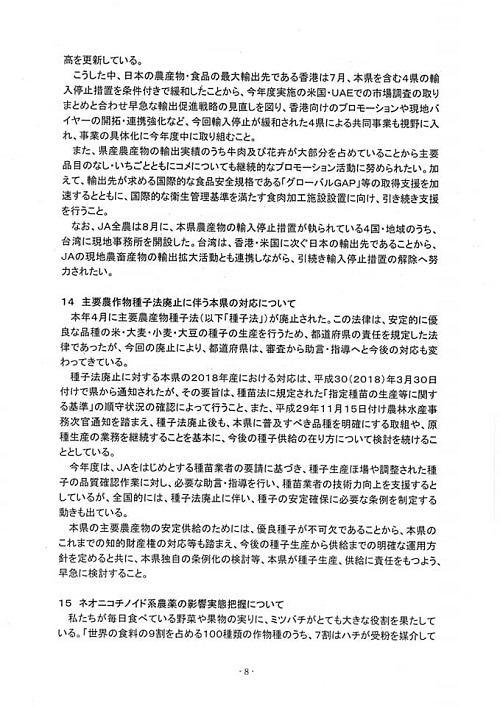 栃木県議会<民主市民クラブ>2018年度中間期 政策推進・予算化要望 知事に申し入れ!⑬