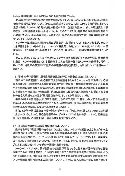 栃木県議会<民主市民クラブ>2018年度中間期 政策推進・予算化要望 知事に申し入れ!⑭