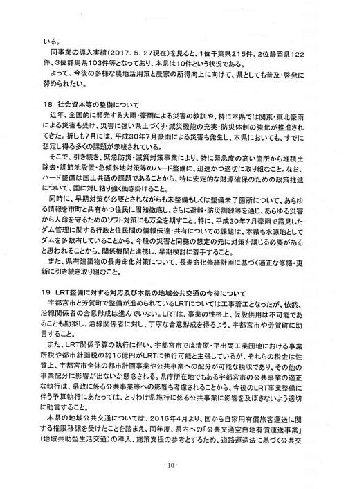栃木県議会<民主市民クラブ>2018年度中間期 政策推進・予算化要望 知事に申し入れ!⑮