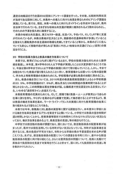 栃木県議会<民主市民クラブ>2018年度中間期 政策推進・予算化要望 知事に申し入れ!⑯