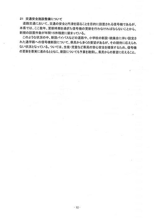 栃木県議会<民主市民クラブ>2018年度中間期 政策推進・予算化要望 知事に申し入れ!⑰