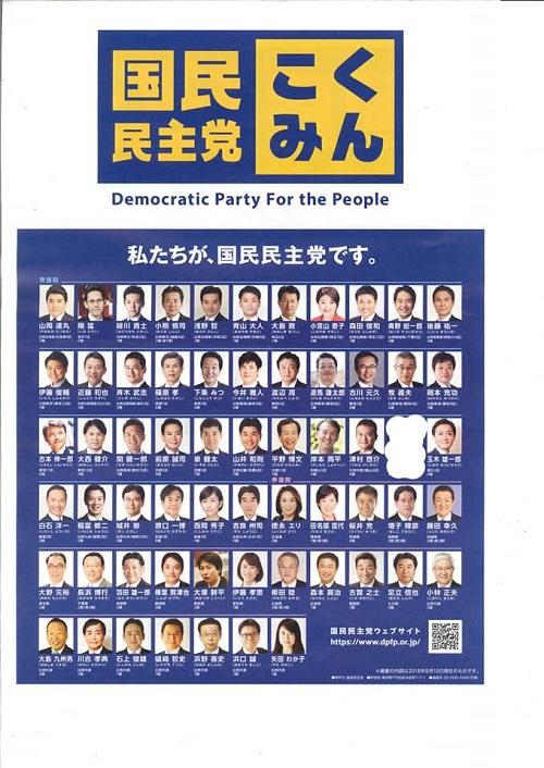 追い込みは宇都宮!~国民民主党とちぎ START UP ACTION!~⑦
