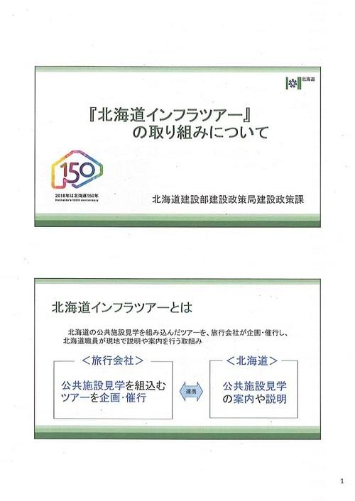 『北海道インフラツアー』の取組と『望月寒川放水路トンネル計画』!⑨