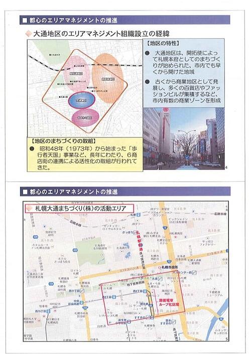 札幌市 都心まちづくりの取組!⑥