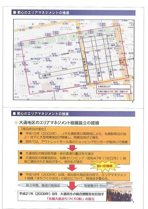 札幌市 都心まちづくりの取組!⑦