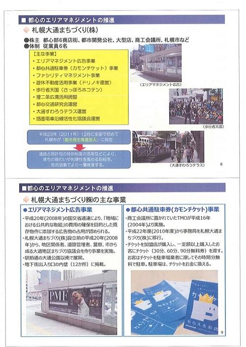 札幌市 都心まちづくりの取組!⑧