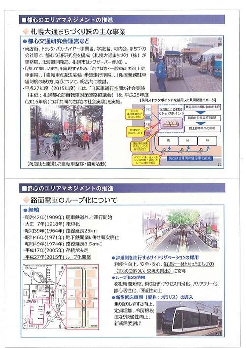 札幌市 都心まちづくりの取組!⑩