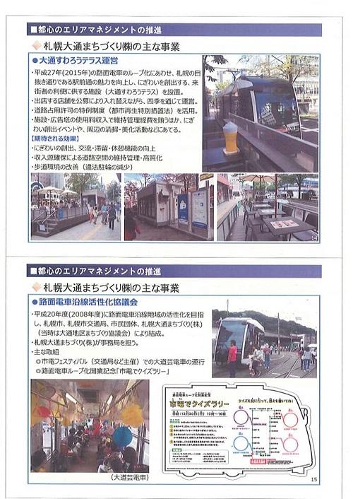 札幌市 都心まちづくりの取組!⑪