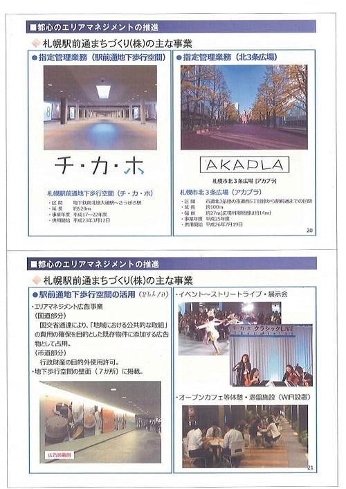 札幌市 都心まちづくりの取組!⑭