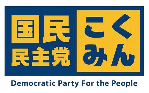 国民民主党<臨時大会>と<ノーサイドの会>!⑫