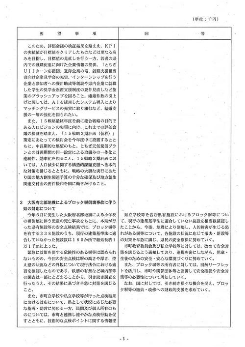 栃木県議会<民主市民クラブ>2018年度中間期 政策推進・予算化要望 知事回答(10日)と<議会運営委員会>!⑤