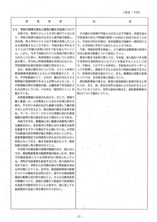 栃木県議会<民主市民クラブ>2018年度中間期 政策推進・予算化要望 知事回答(10日)と<議会運営委員会>!⑲
