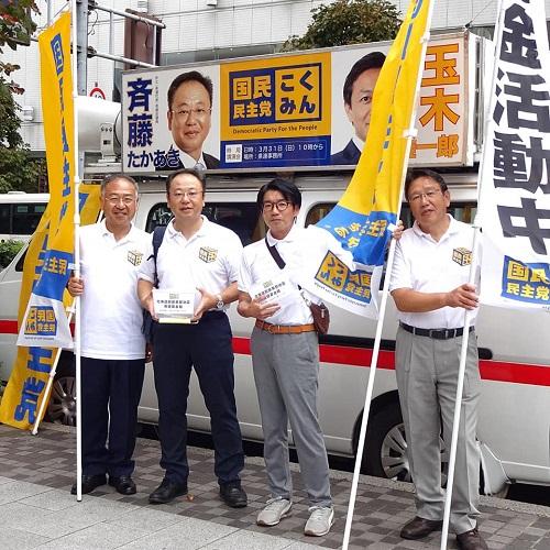 国民民主党とちぎ<北海道胆振東部地震 救援募金活動>!①