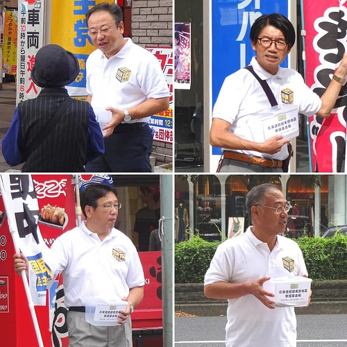 国民民主党とちぎ<北海道胆振東部地震 救援募金活動>!②