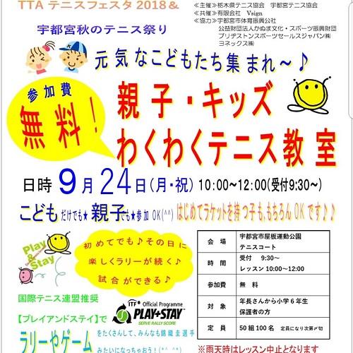 TTAテニスフェスタ2018 & 宇都宮 秋のテニス祭り!③