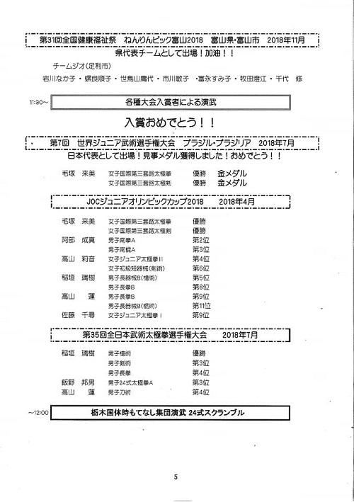 とちぎスポーツフェスタ<第29回 栃木県武術太極拳交流大会>!⑧