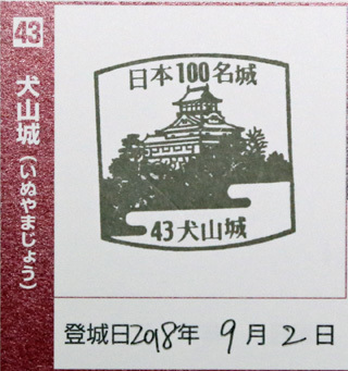 日本100名城スタンプ(犬山城)