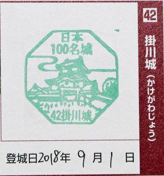 日本100名城スタンプ(掛川城)