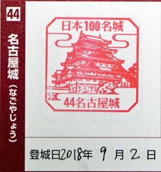日本100名城スタンプ(名古屋城)