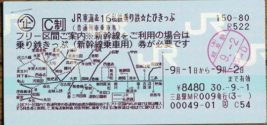 JR東海&16私鉄乗り鉄☆たびきっぷ
