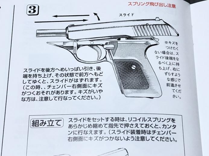 [KSC]P230JP(ヘヴィウェイト)