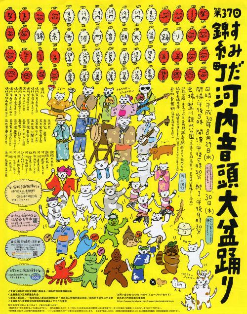 180831kawachi02.jpg