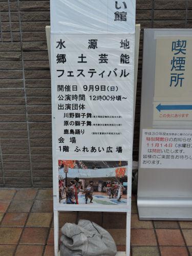 180913kashima16.jpg