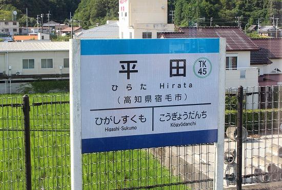 ③平田駅名標