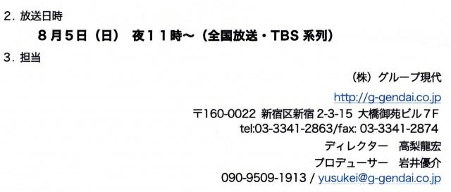三俣山荘TV情熱大陸パンフ下