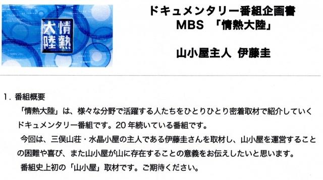 三俣山荘TV情熱大陸パンフ上