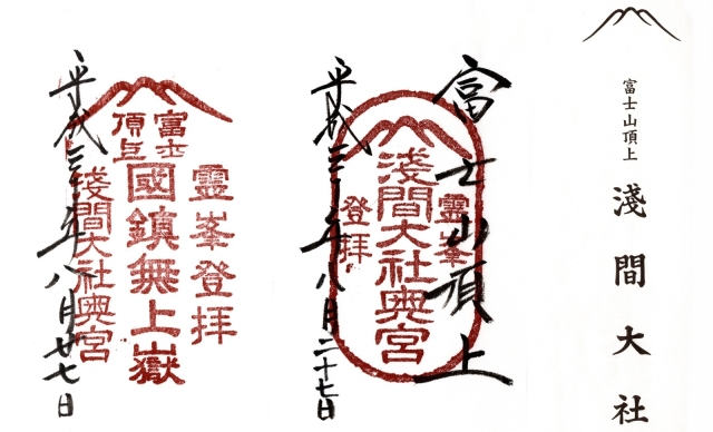 8富士山頂上浅間大社御朱印
