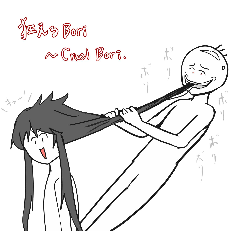 狂えるBori~cruel Bori