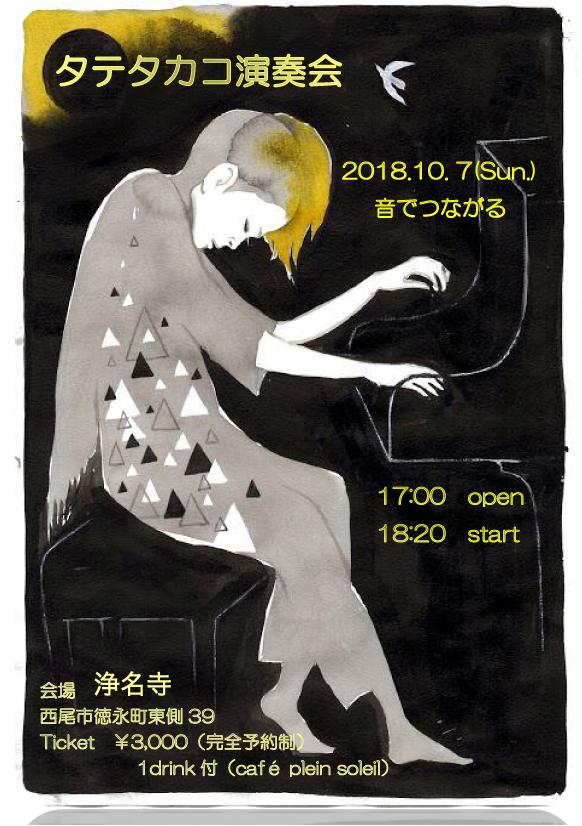 ☆☆タテタカコ表