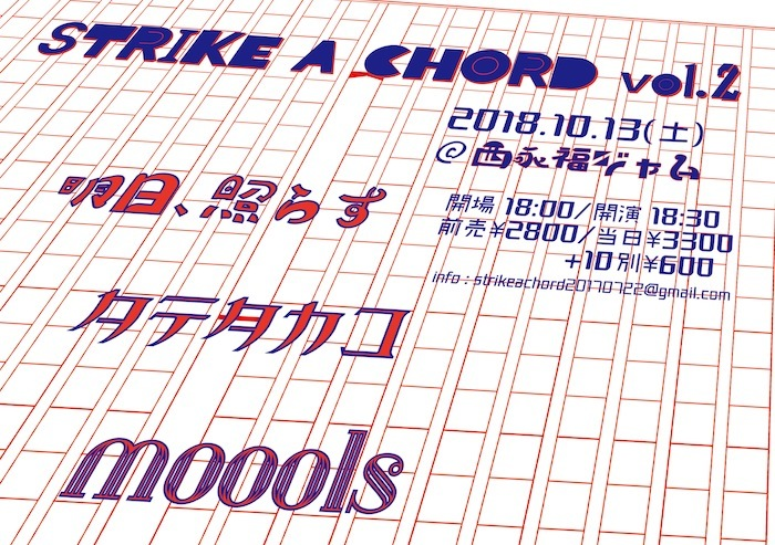 20181013STRIKEACHORD2最終