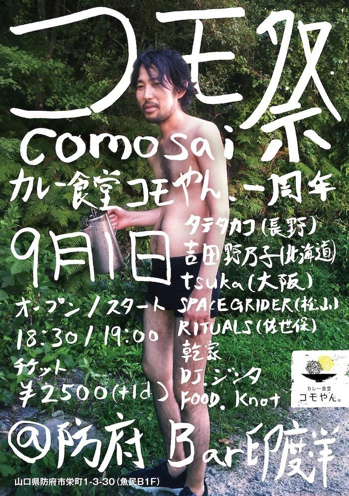 comosai_o.jpg