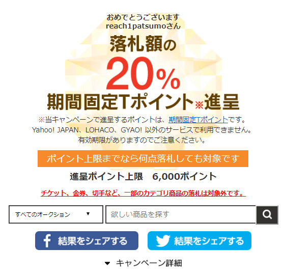 20180819YahooAuction20per