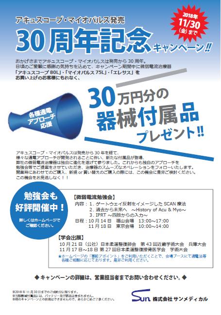 キャンペーン2018秋