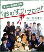 チーム山六木材『おむすびブログ』入口画像