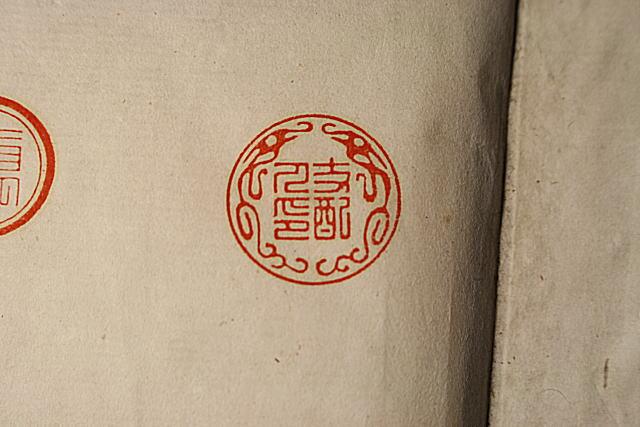 龍紋(龍刻)印鑑