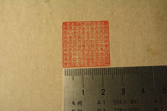 百壽図(百寿図)