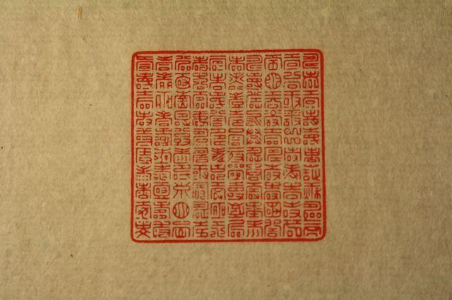 百壽図(百寿図) 印相体