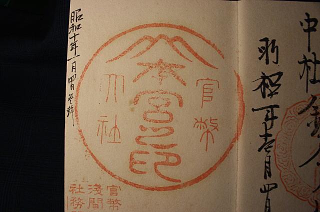 浅間神社御朱印 印相体