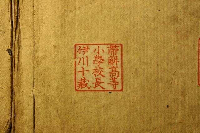 戦前の印章資料