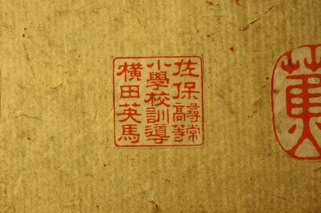 戦前の印章資料 印相体 吉相体