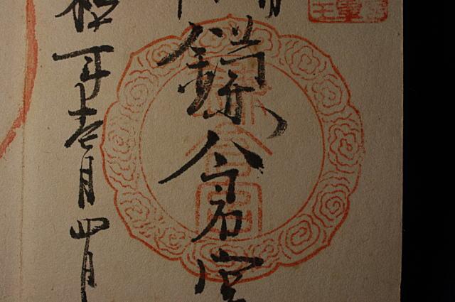 浅間神社御朱印 篆書体