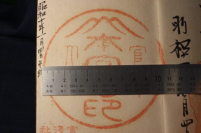 浅間神社御朱印