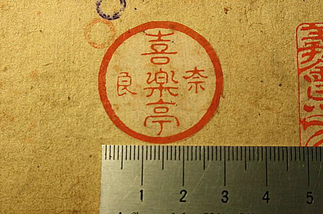 太枠古印体 印相体