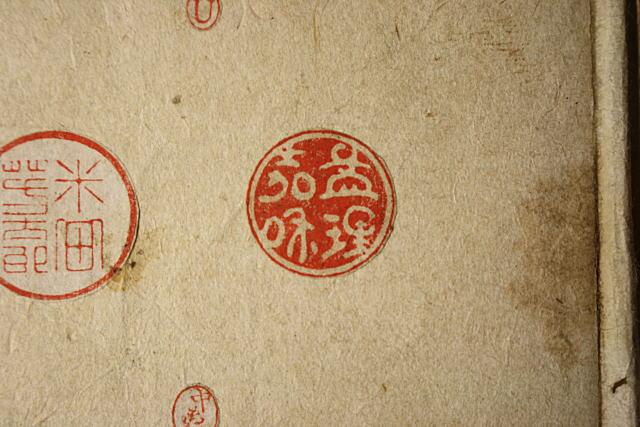 白文 手彫り印鑑 明治時代
