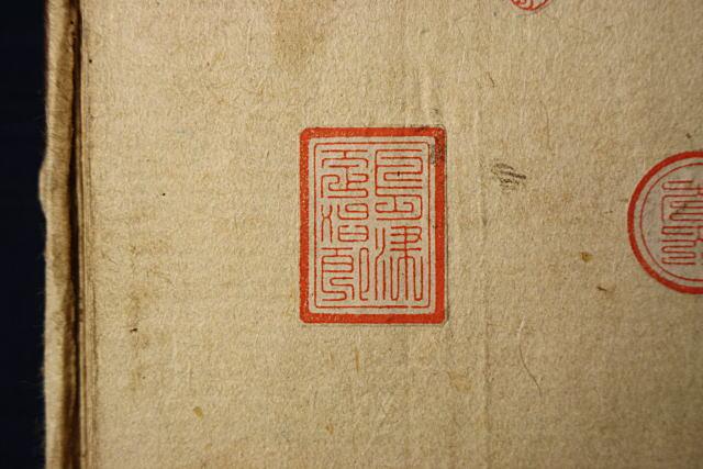 太枠細字 手彫り印鑑 明治時代 篆書体と印相体